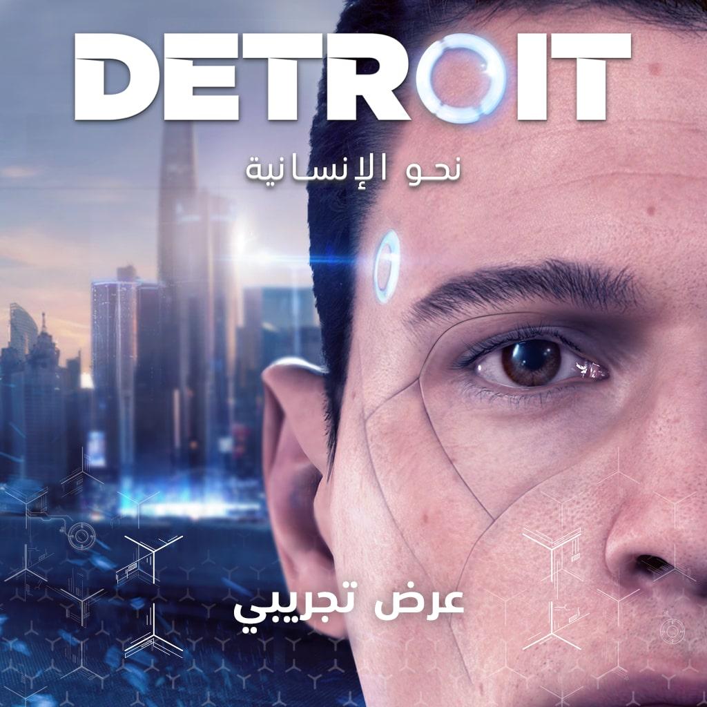 العرض التجريبي لـDetroit: Become Human