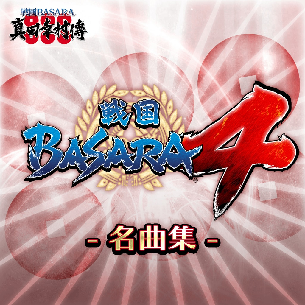 Sengoku Basara 4 Hit Songs Collection - 10 Songs (Chinese Ver.)
