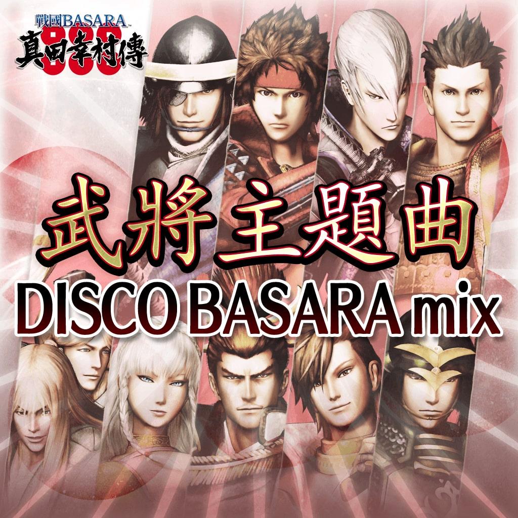 Samurai Theme Songs: Disco Basara Mix (Chinese Ver.)