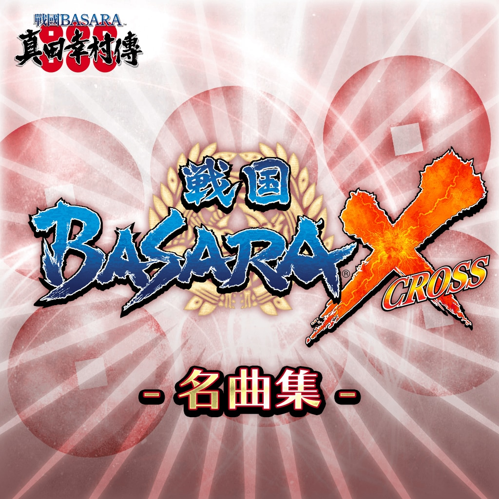 Sengoku Basara X Hit Songs Collection – 10 Songs (Chinese Ver.)