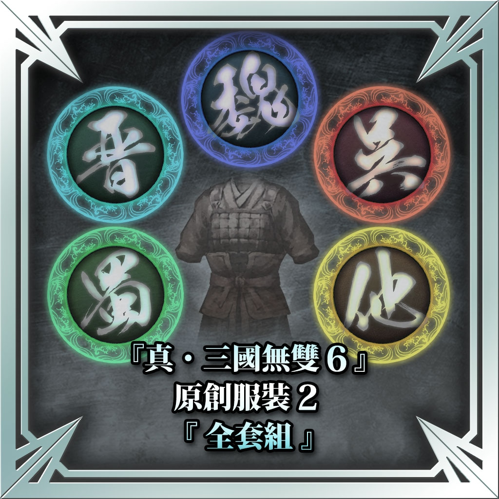 Dynasty Warriors 7 Original Costume 2 Complete Set (Chinese Ver.)