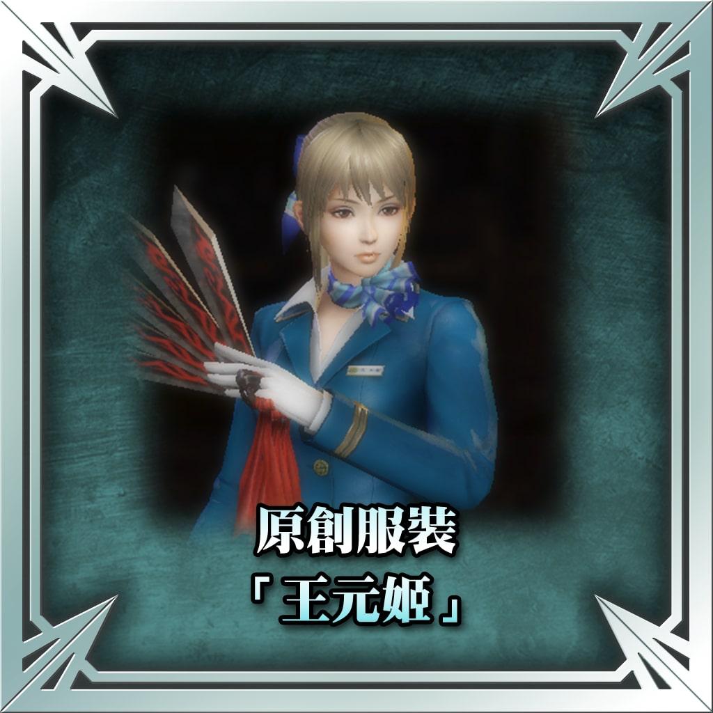 Original Costume - Wang Yuanji (Chinese Ver.)