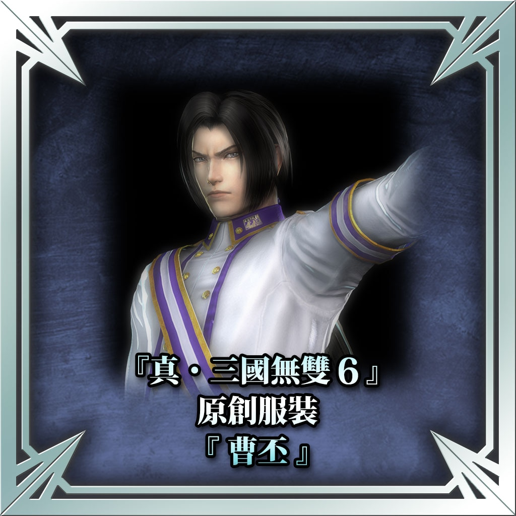 """Dynasty Warriors 7"" Original Costume - Cao Pi (Chinese Ver.)"