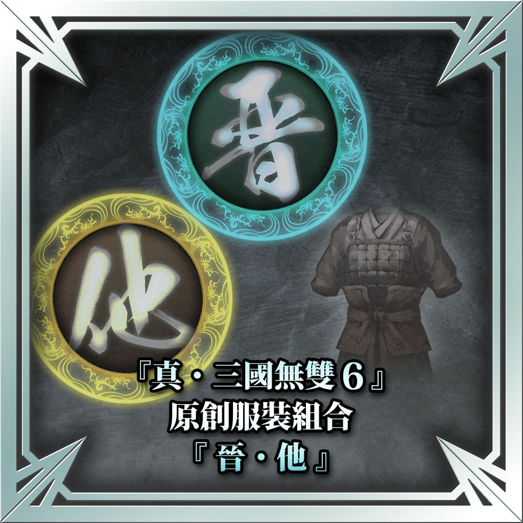 """Dynasty Warriors 7"" Original Costume Set (Jin, Other) (Chinese Ver.)"