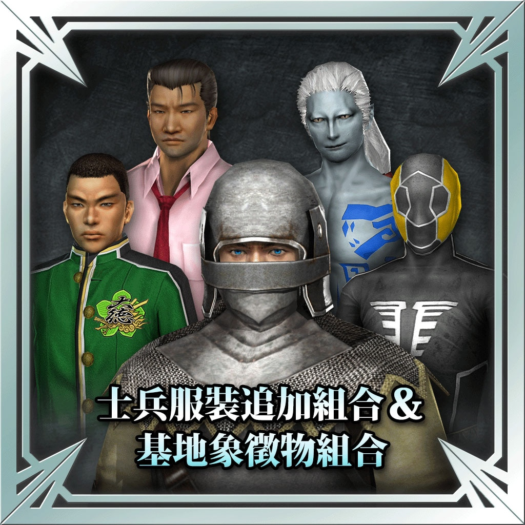 Soldier Costume Set & Camp Symbol Set (Chinese Ver.)