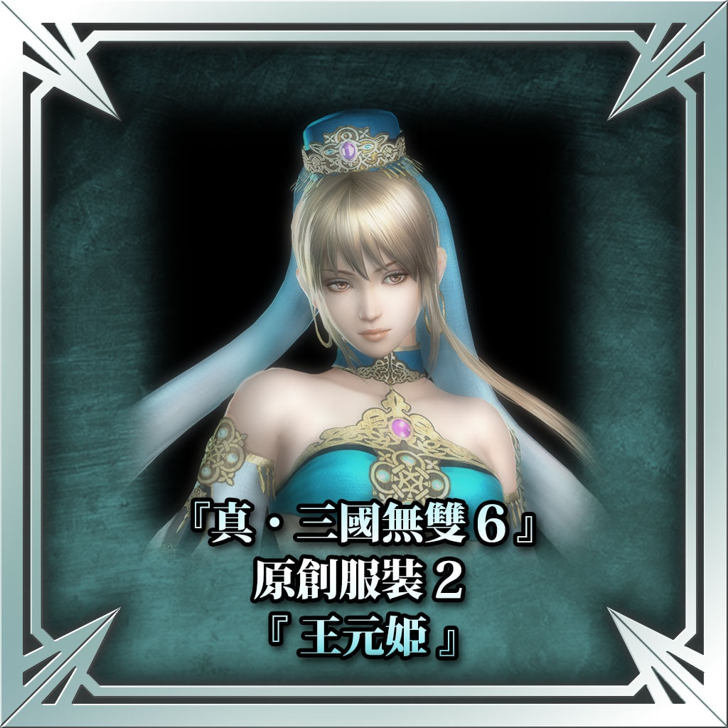 """Dynasty Warriors 7"" Original Costume 2 - Wang Yuanji (Chinese Ver.)"