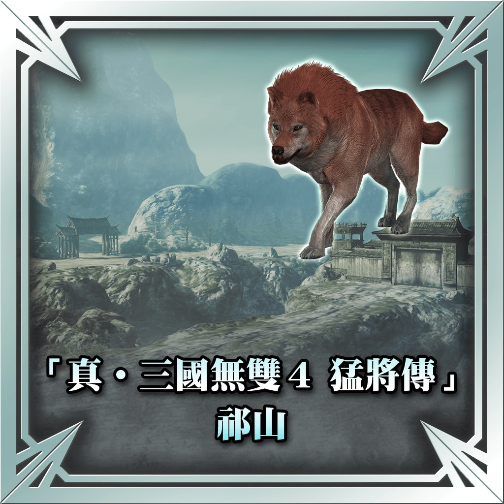 """Dynasty Warriors 5: XL"" Scenario Set: ""Mount Qi"" & Flame Wolf (Chinese Ver.)"