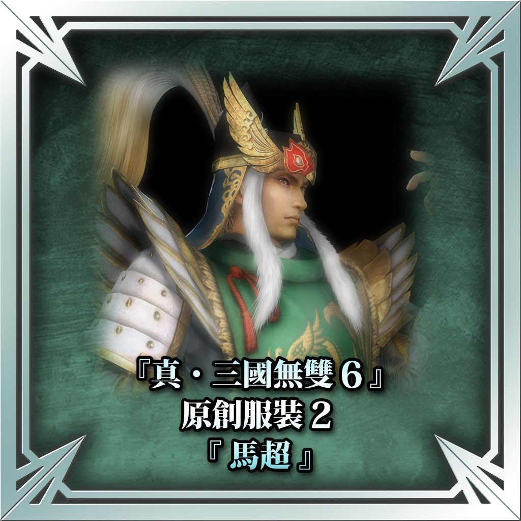 """Dynasty Warriors 7"" Original Costume 2 - Ma Chao (Chinese Ver.)"