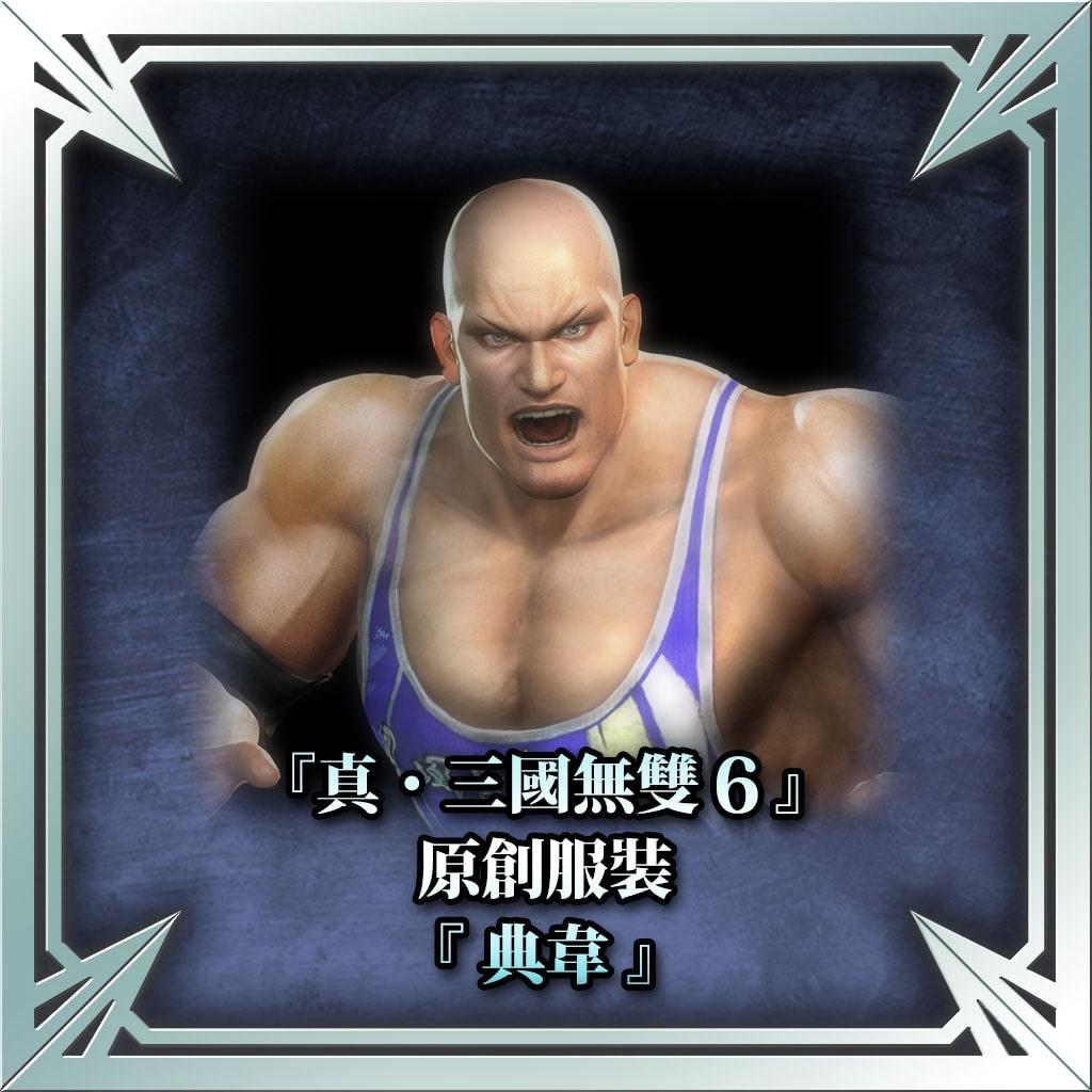 """Dynasty Warriors 7"" Original Costume - Dian Wei (Chinese Ver.)"