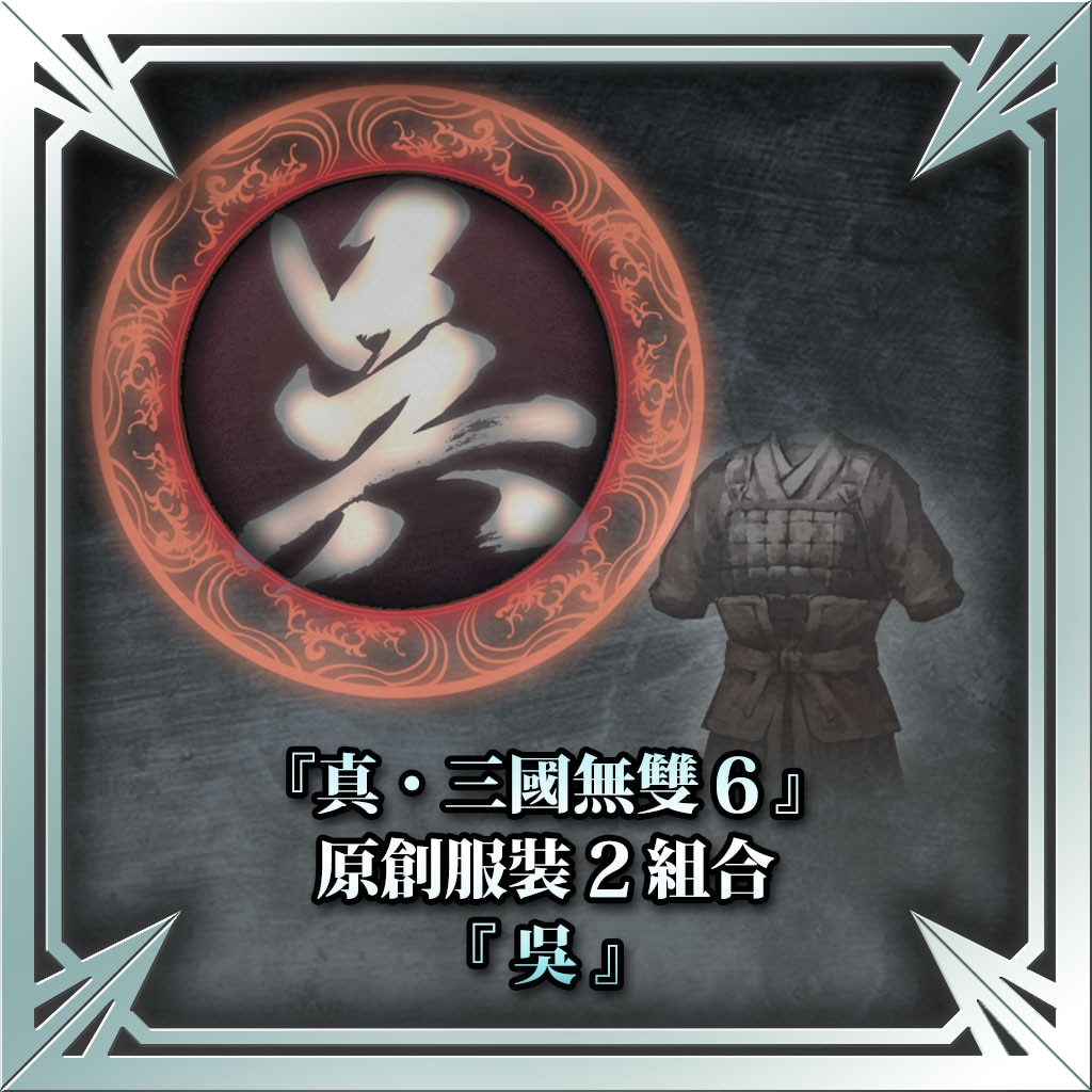 """Dynasty Warriors 7"" Original Costume 2 Set (Wu) (Chinese Ver.)"