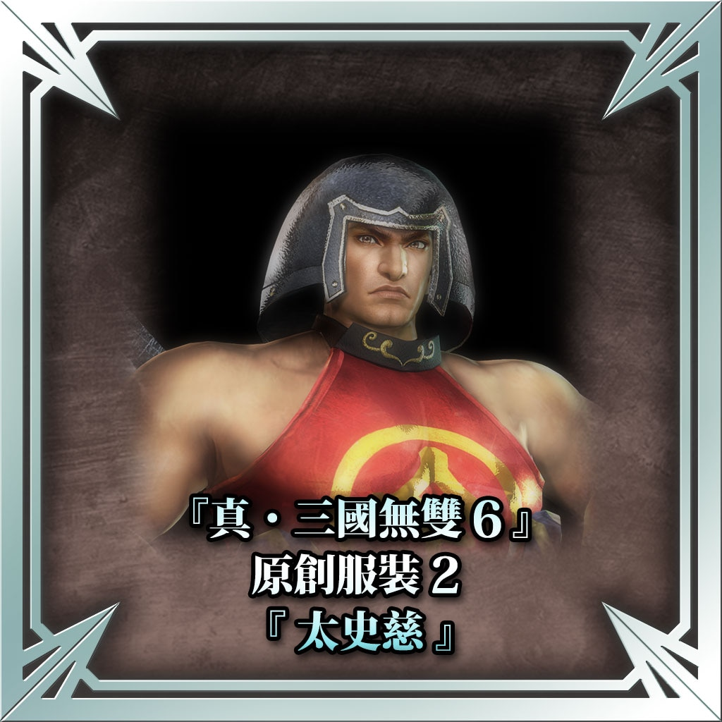 """Dynasty Warriors 7"" Original Costume 2 - Taishi Ci (Chinese Ver.)"