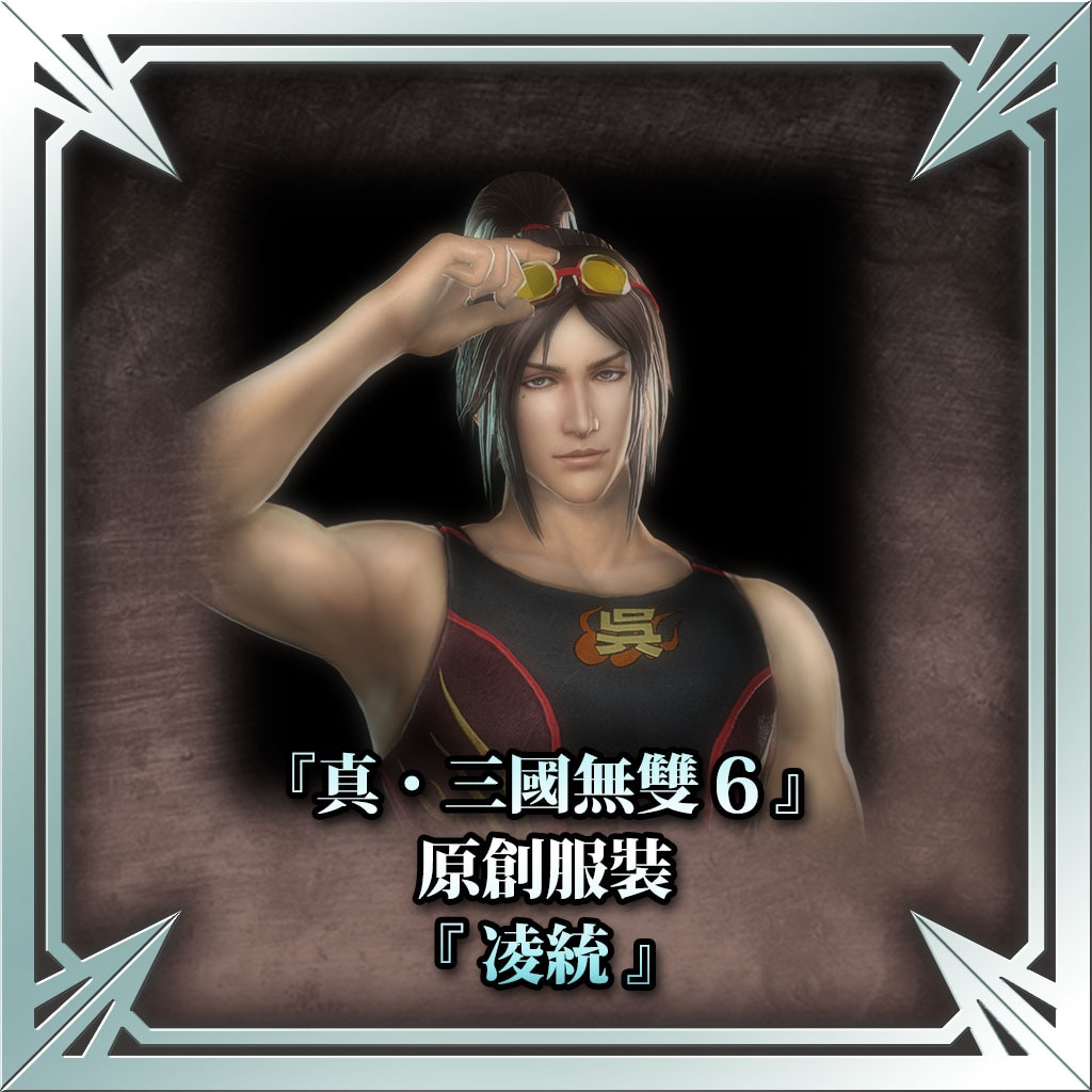 """Dynasty Warriors 7"" Original Costume - Ling Tong (Chinese Ver.)"