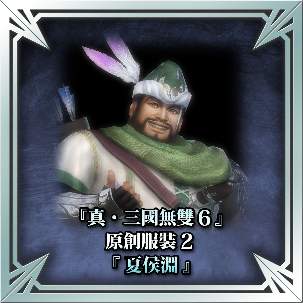 """Dynasty Warriors 7"" Original Costume 2 - Xiahou Yuan (Chinese Ver.)"