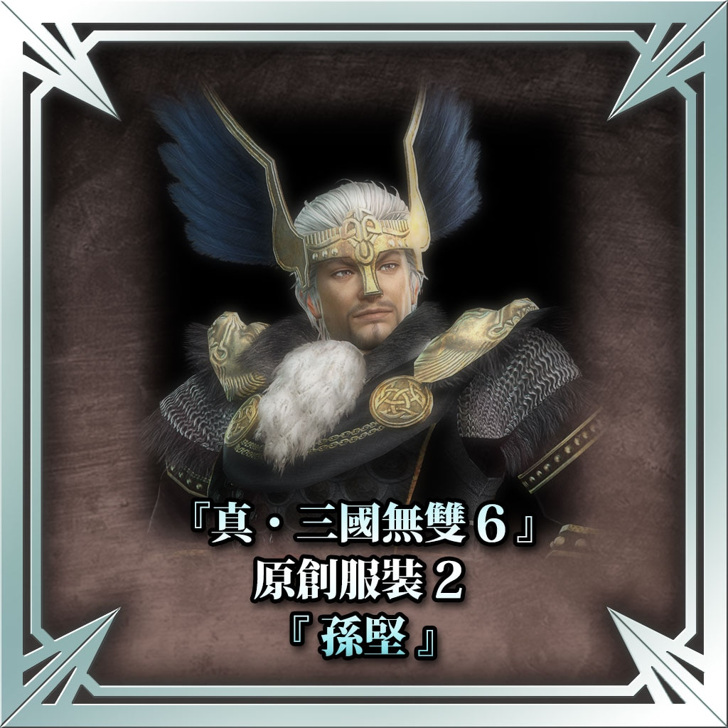 """Dynasty Warriors 7"" Original Costume 2 - Sun Jian (Chinese Ver.)"