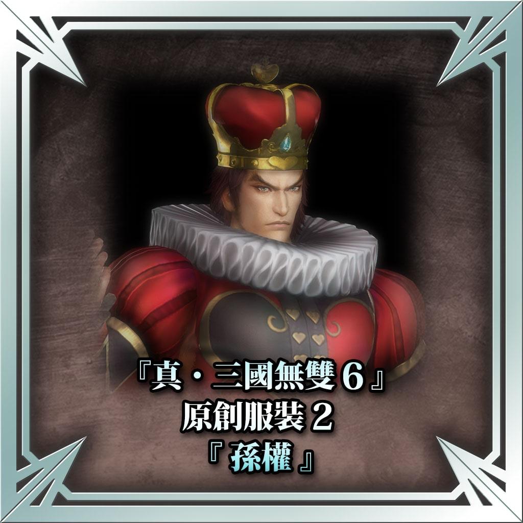 """Dynasty Warriors 7"" Original Costume 2 - Sun Quan (Chinese Ver.)"