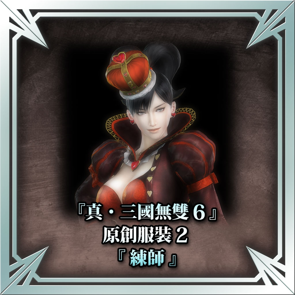 """Dynasty Warriors 7"" Original Costume 2 - Lianshi (Chinese Ver.)"