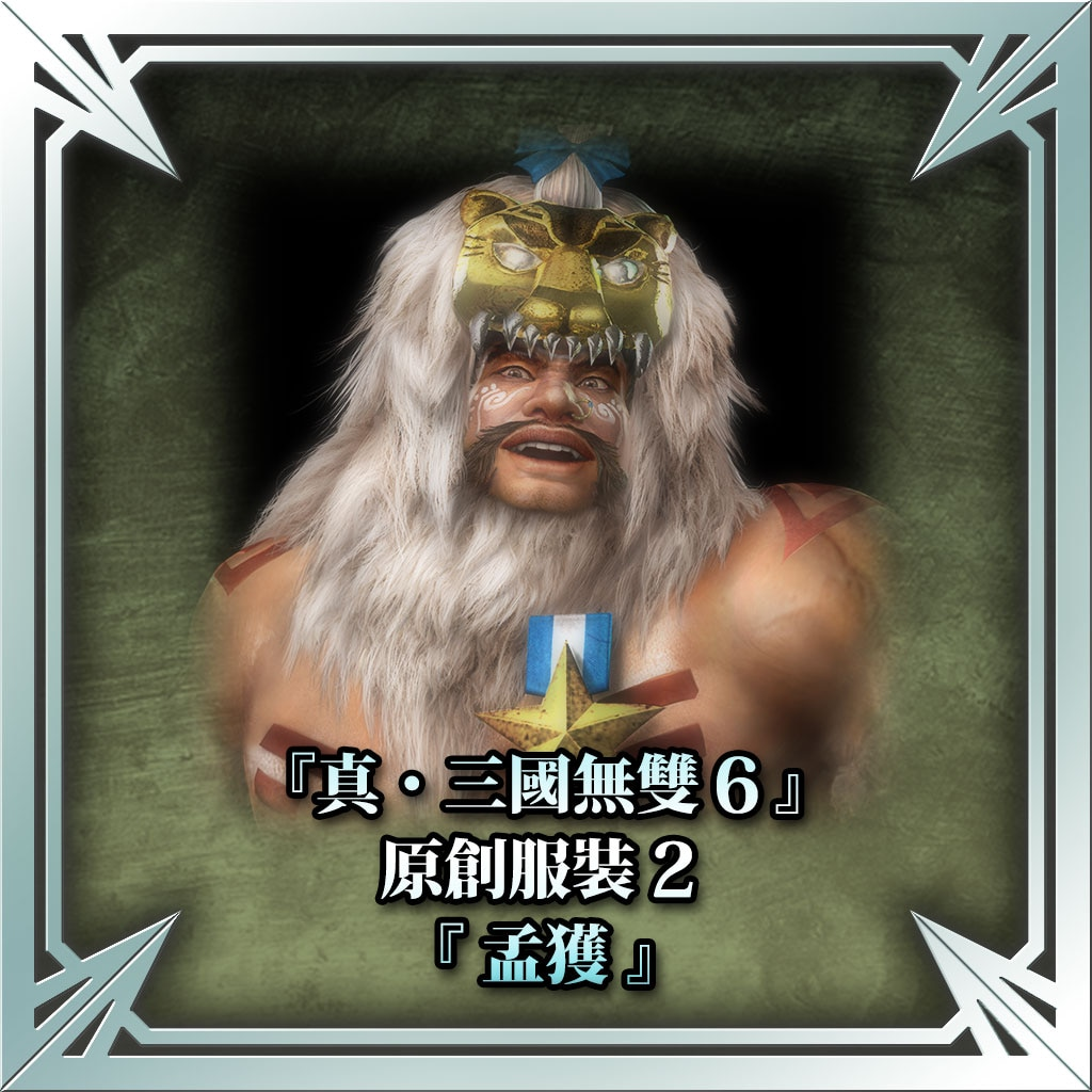 """""""Dynasty Warriors 7"""" Original Costume 2 - Meng Huo (Chinese Ver.)"""