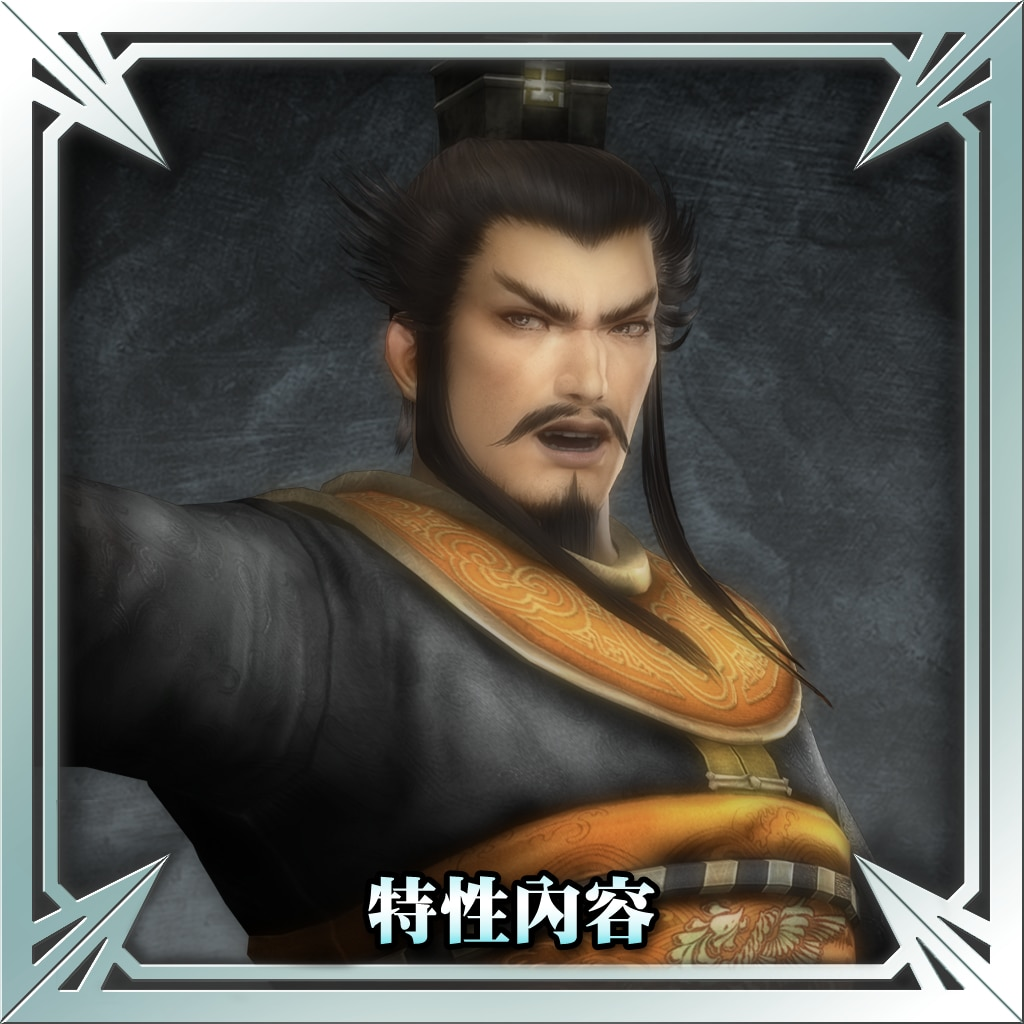 "Cao Cao ""Dynasty Warriors"" Costume (Chinese Ver.)"