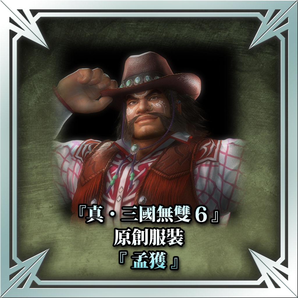 """""""Dynasty Warriors 7"""" Original Costume - Meng Huo (Chinese Ver.)"""