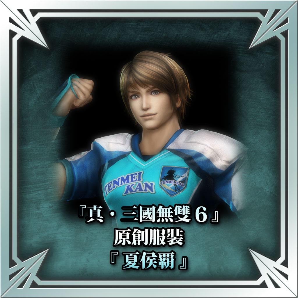 """Dynasty Warriors 7"" Original Costume - Xiahou Ba (Chinese Ver.)"