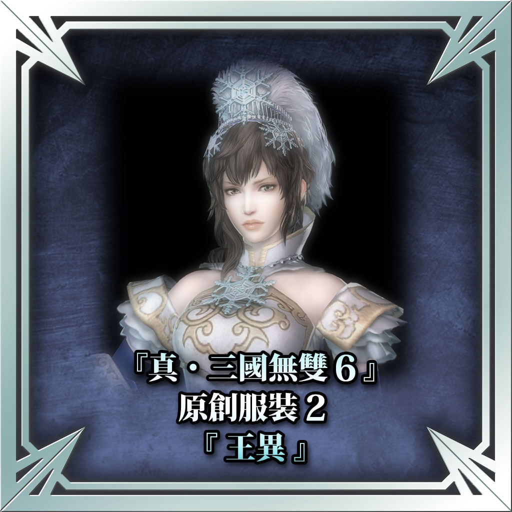 """Dynasty Warriors 7"" Original Costume 2 - Wang Yi (Chinese Ver.)"