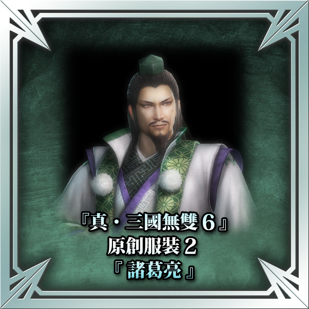 """Dynasty Warriors 7"" Original Costume 2 - Zhuge Liang (Chinese Ver.)"