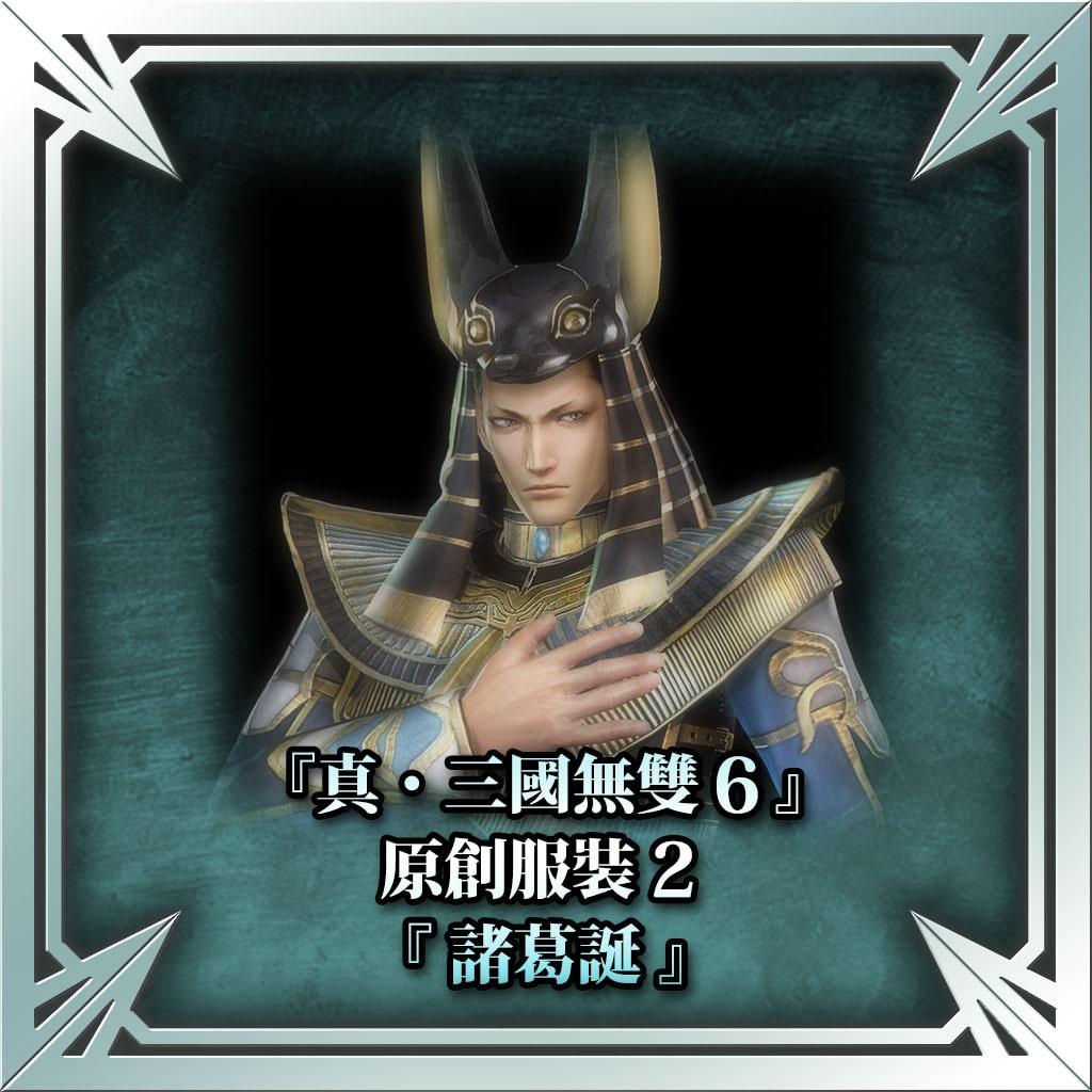 """""""Dynasty Warriors 7"""" Original Costume 2 - Zhuge Dan (Chinese Ver.)"""