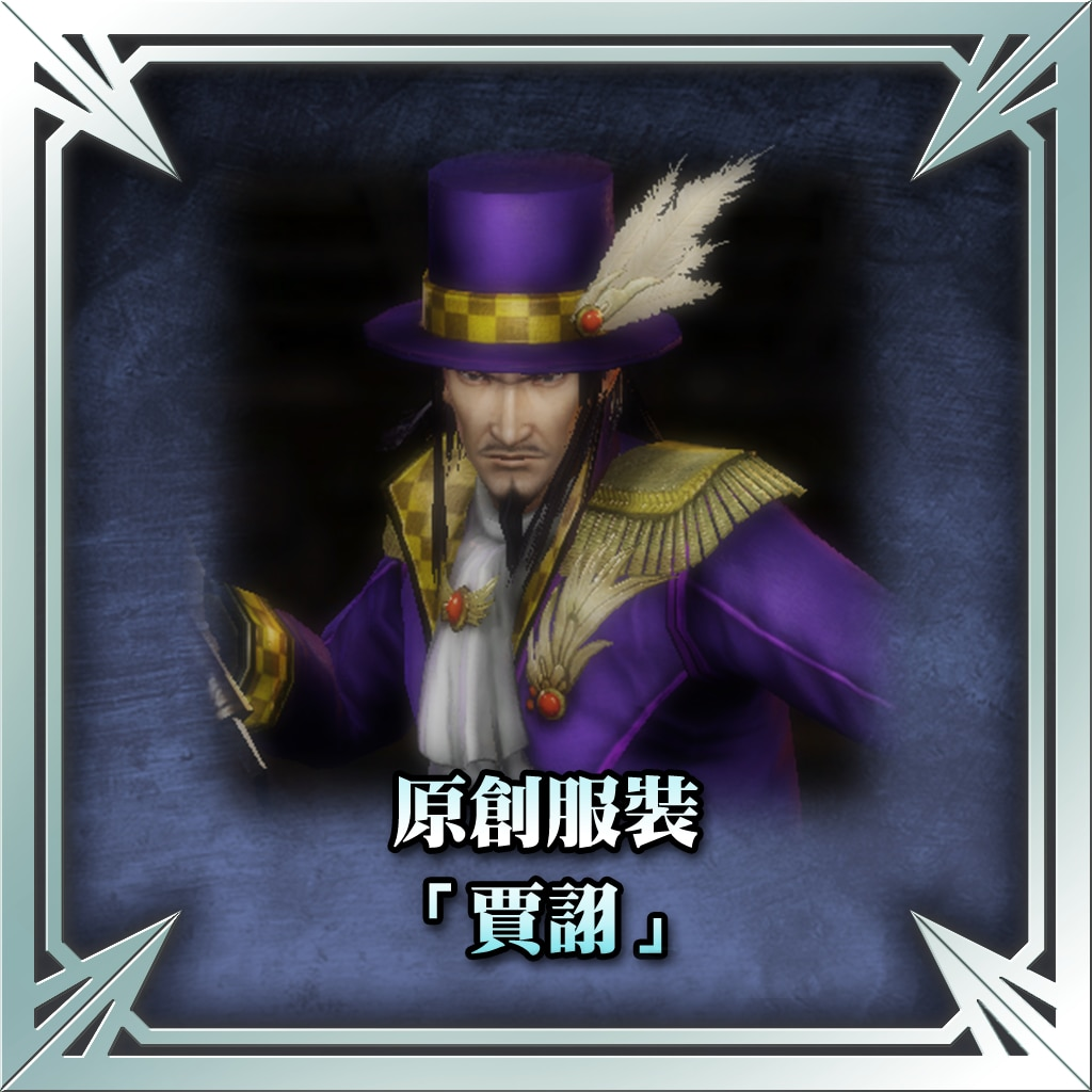 Original Costume - Jia Xu (Chinese Ver.)