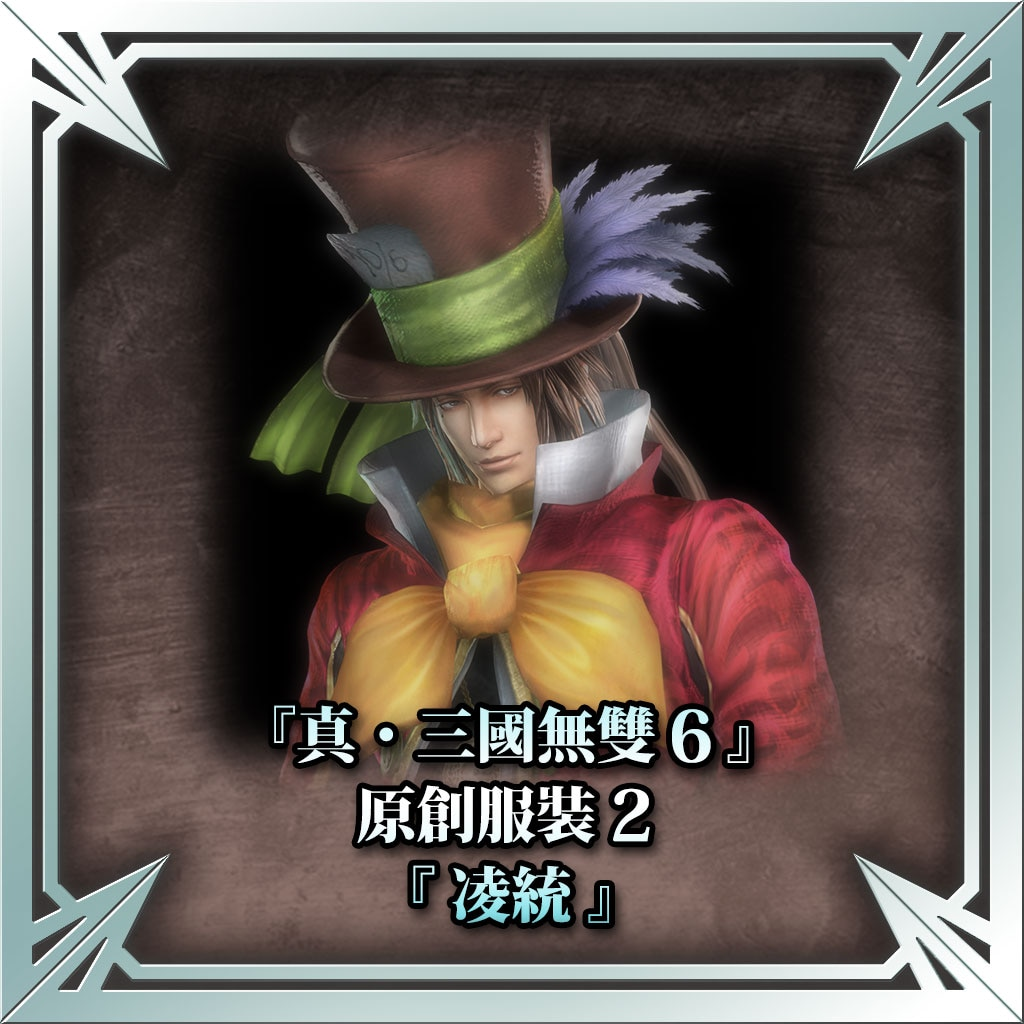 """""""Dynasty Warriors 7"""" Original Costume 2 - Ling Tong (Chinese Ver.)"""