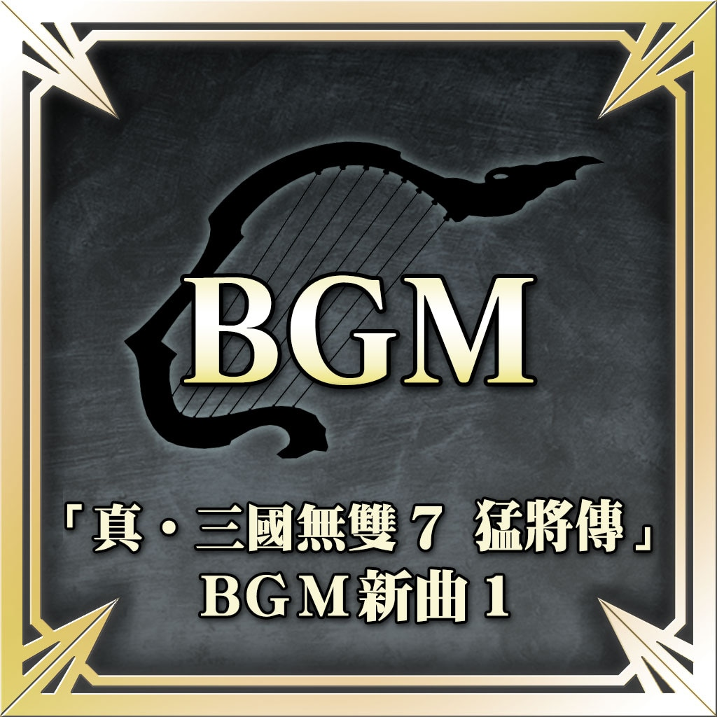 """""""Dynasty Warriors 8: Xtreme Legends"""" New BGM 1 (Chinese Ver.)"""