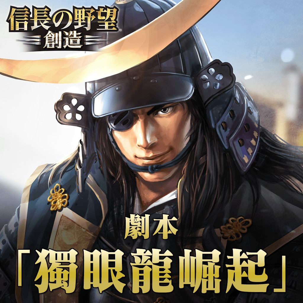 New scenario: The One-Eyed Dragon Rises (Chinese Ver.)