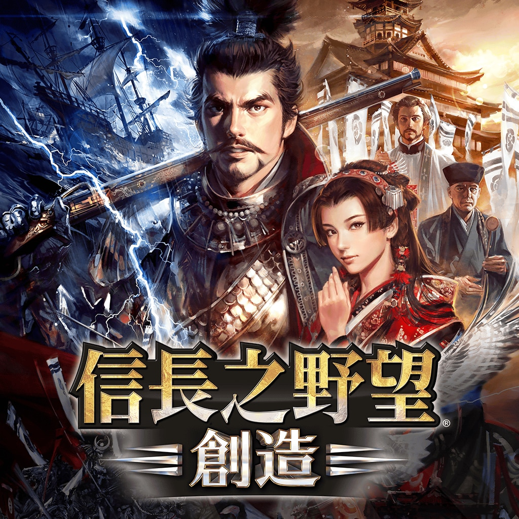 Nobunaga's Ambition: Souzou full game (Chinese Ver.)