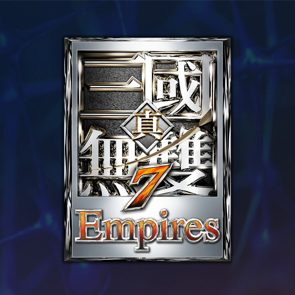 真・三國無雙7 Empires 製品版 (中文版)