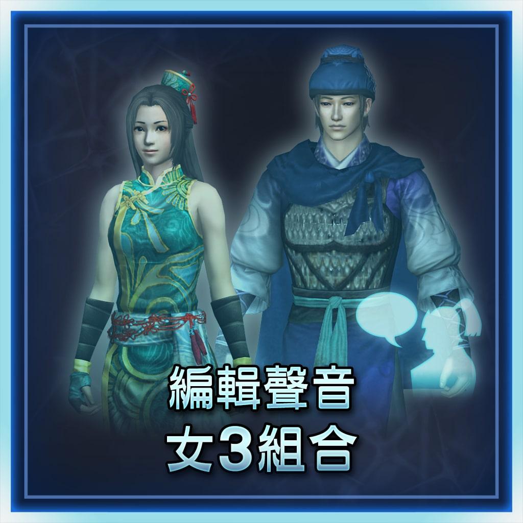 Custom Female Voice Set 3 (Chinese Ver.)
