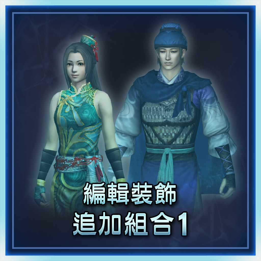 Additional Accessory Set 1 (Chinese Ver.)