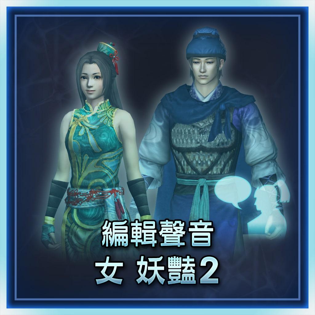 編輯聲音 女 妖豔2 (中文版)
