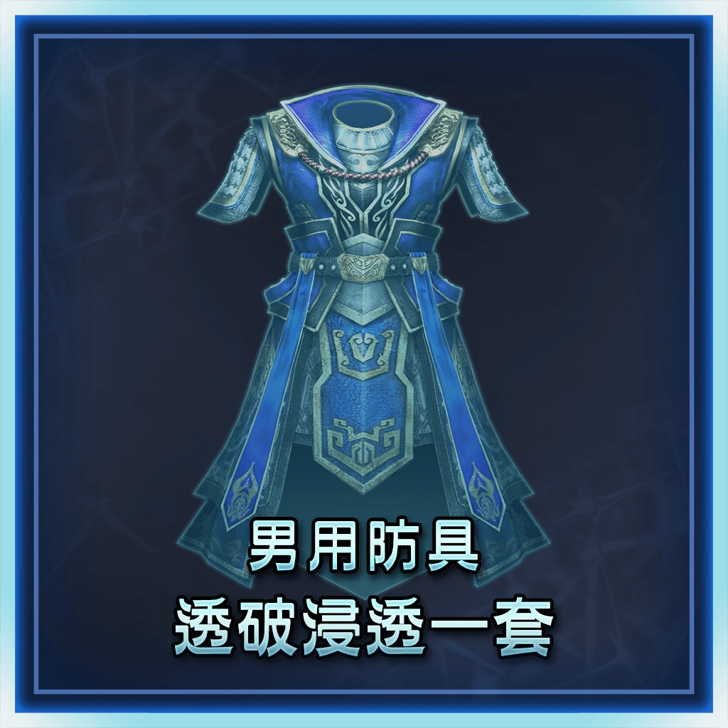 Male Equipment: Cunning Concealment Set (Chinese Ver.)