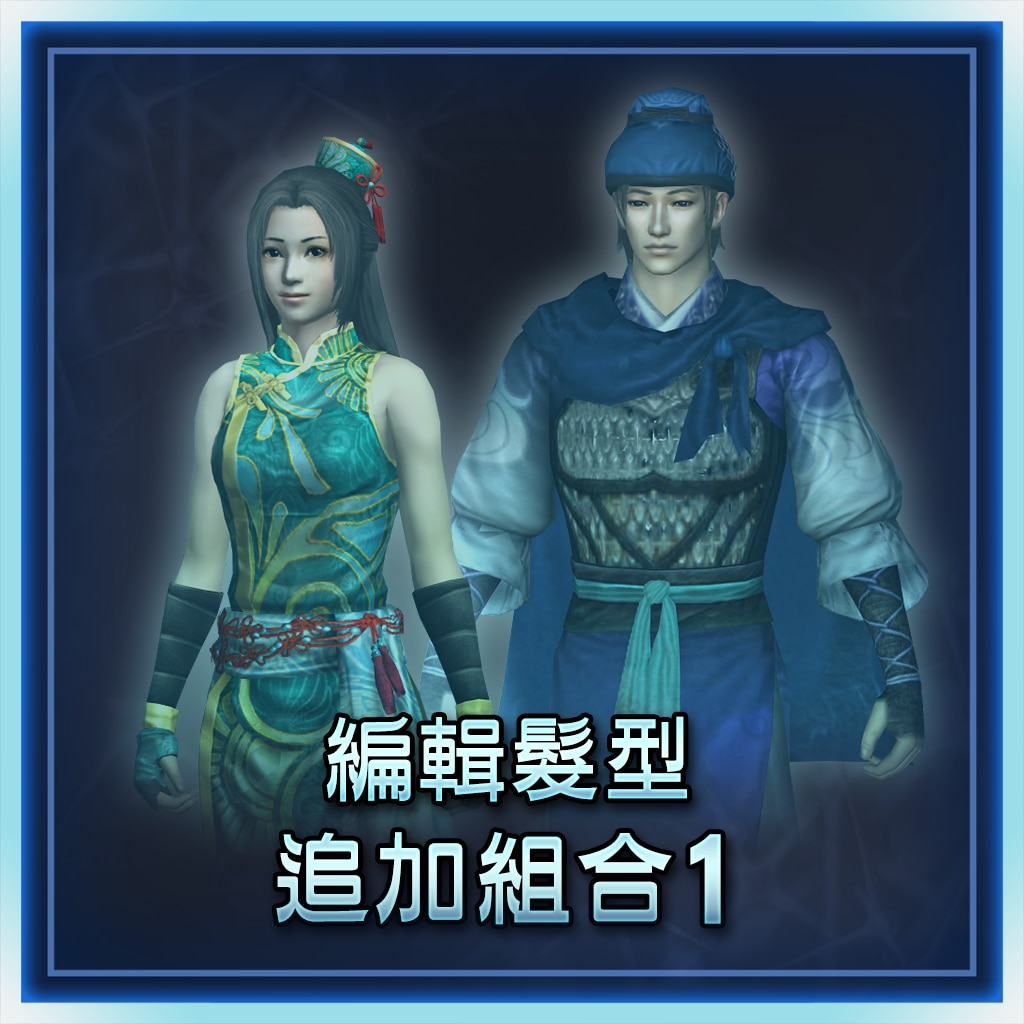 Additional Custom Hairstyle Set 1 (Chinese Ver.)