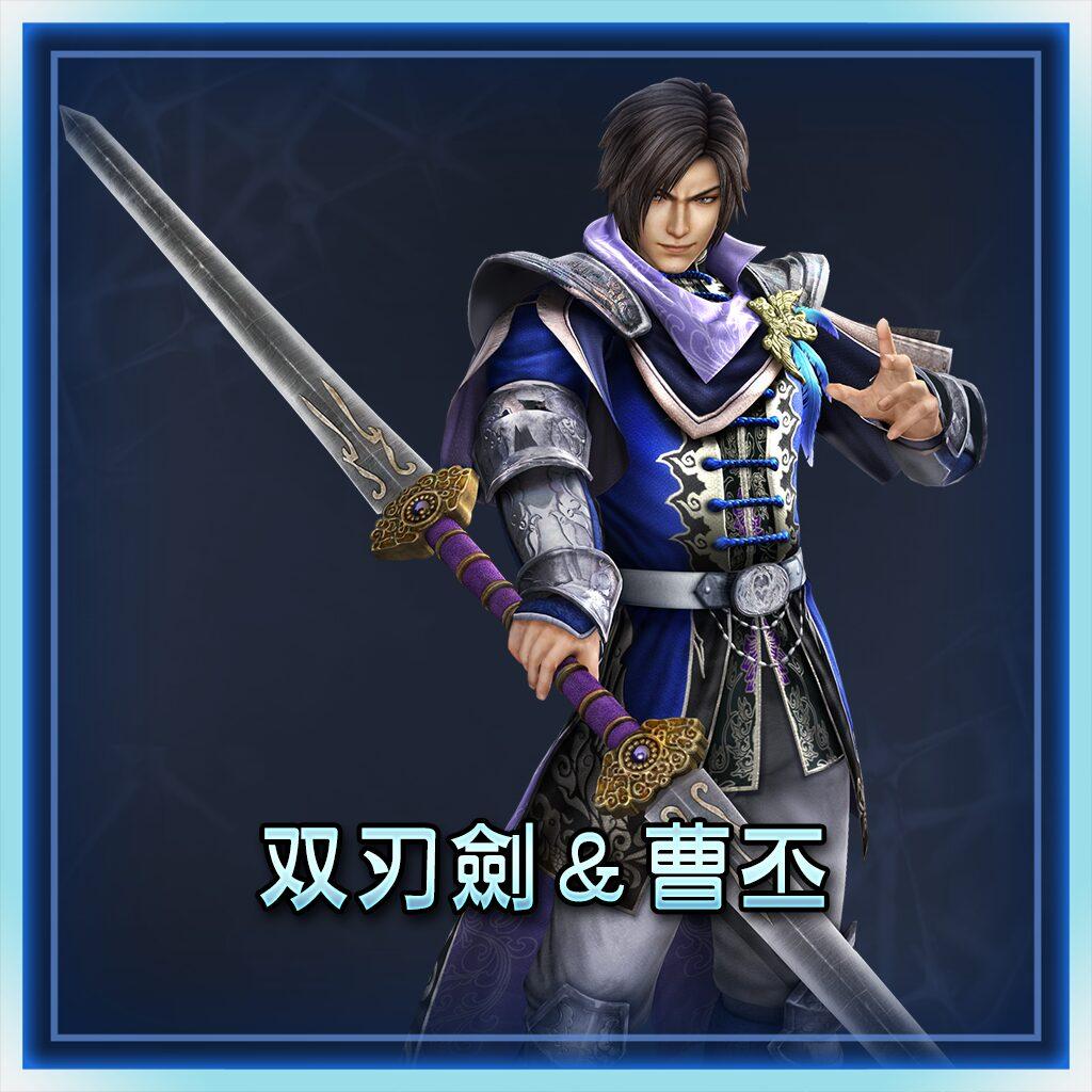 Dual Blade & Cao Pi (Chinese Ver.)