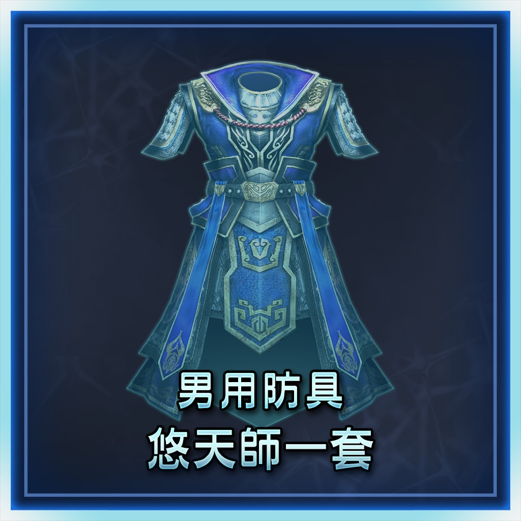 Male Equipment: Heavenly Monk Set (Chinese Ver.)