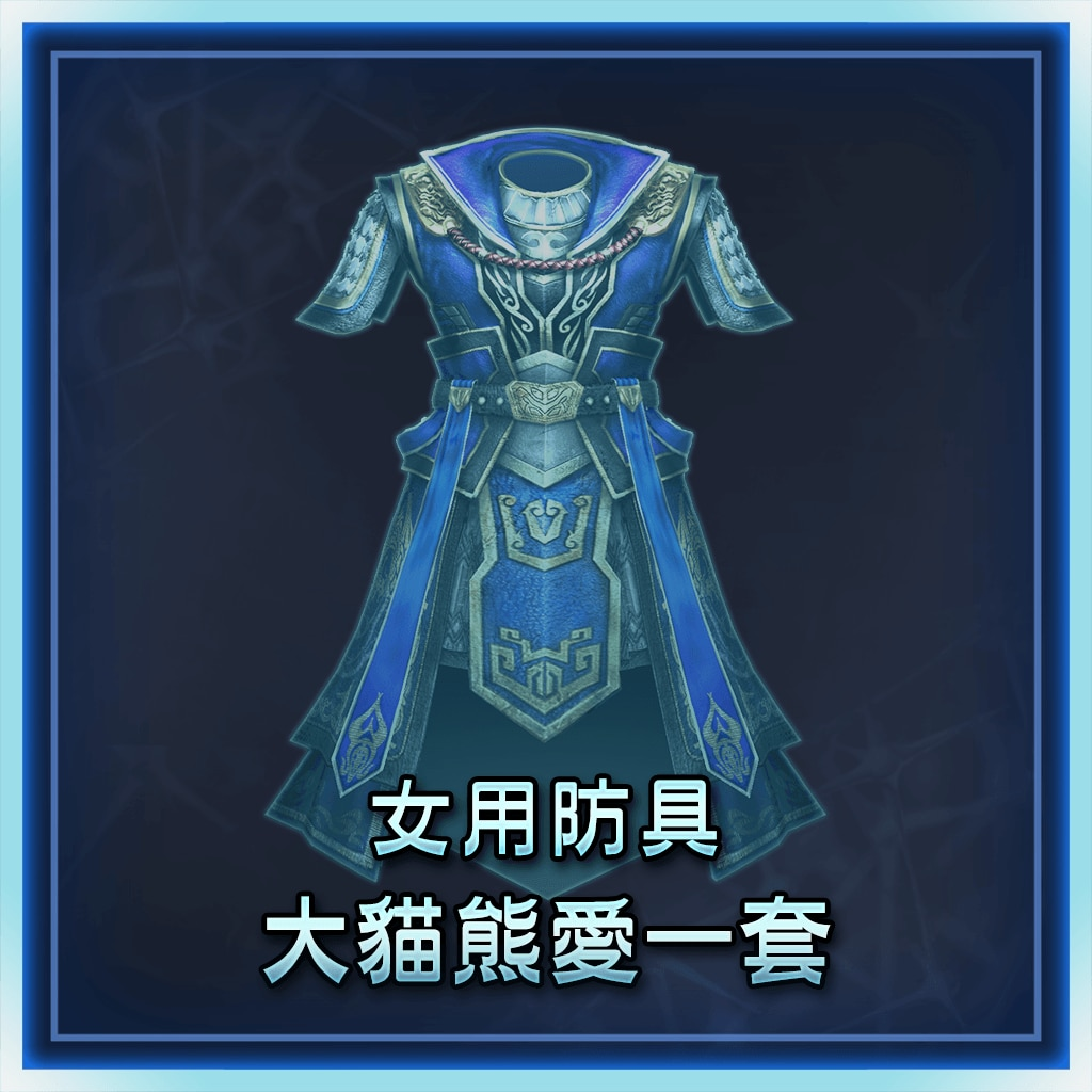 Female Equipment: Panda Set (Chinese Ver.)