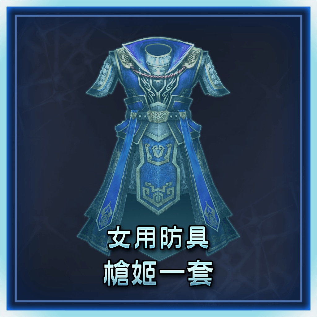 Female Equipment: Cowgirl Set (Chinese Ver.)