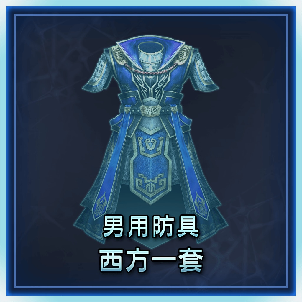 Male Equipment: Western Set (Chinese Ver.)