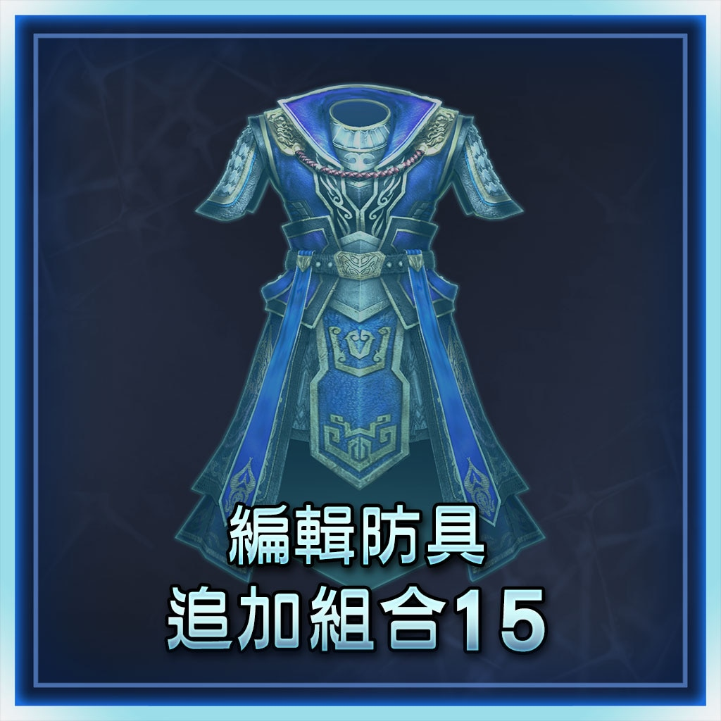 Additional Custom Equipment Set 15 (Chinese Ver.)