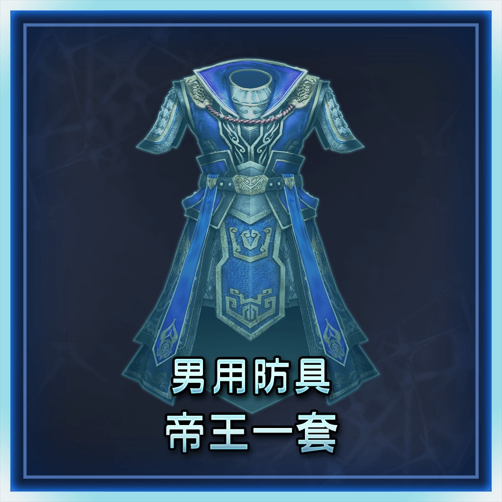 Male Equipment: Royal Set (Chinese Ver.)