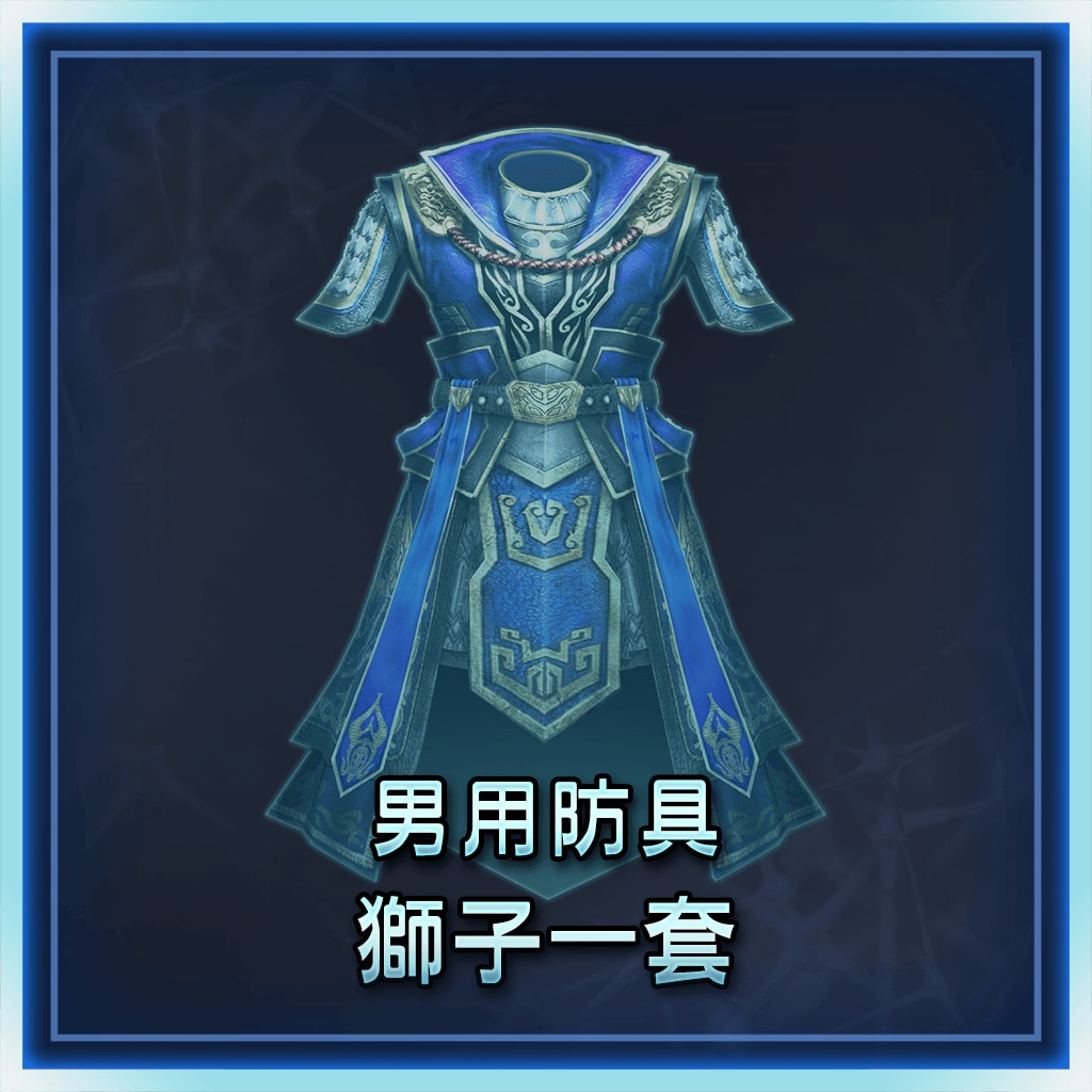 Male Equipment: Lion Set (Chinese Ver.)