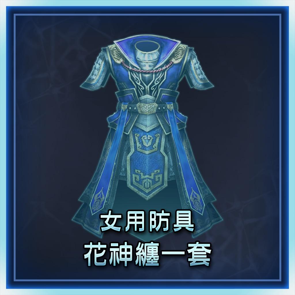 Female Equipment: Flower Goddess Set (Chinese Ver.)
