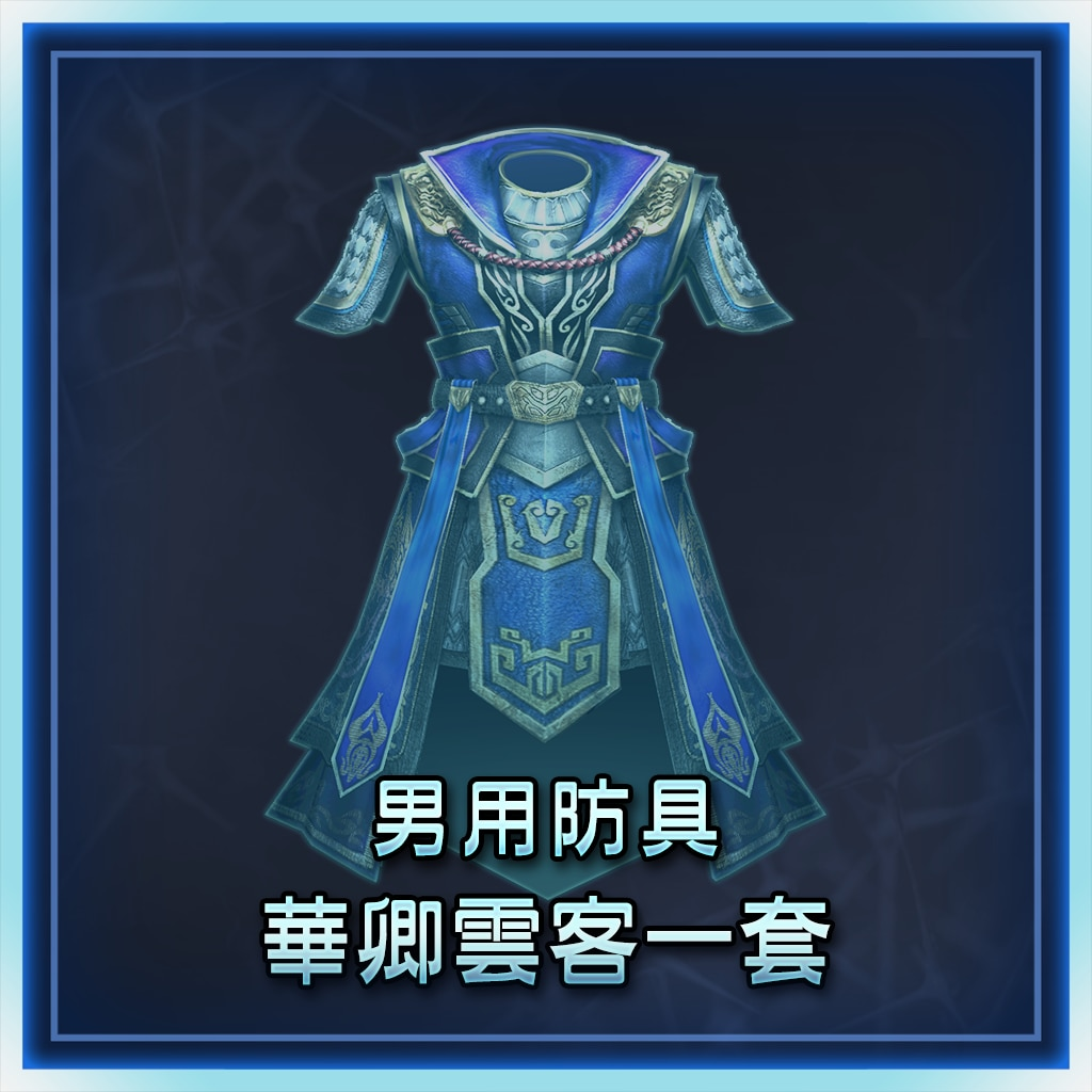 Male Equipment: Regal Set (Chinese Ver.)
