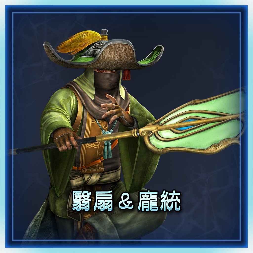 Shadow Fan & Pang Tong (Chinese Ver.)