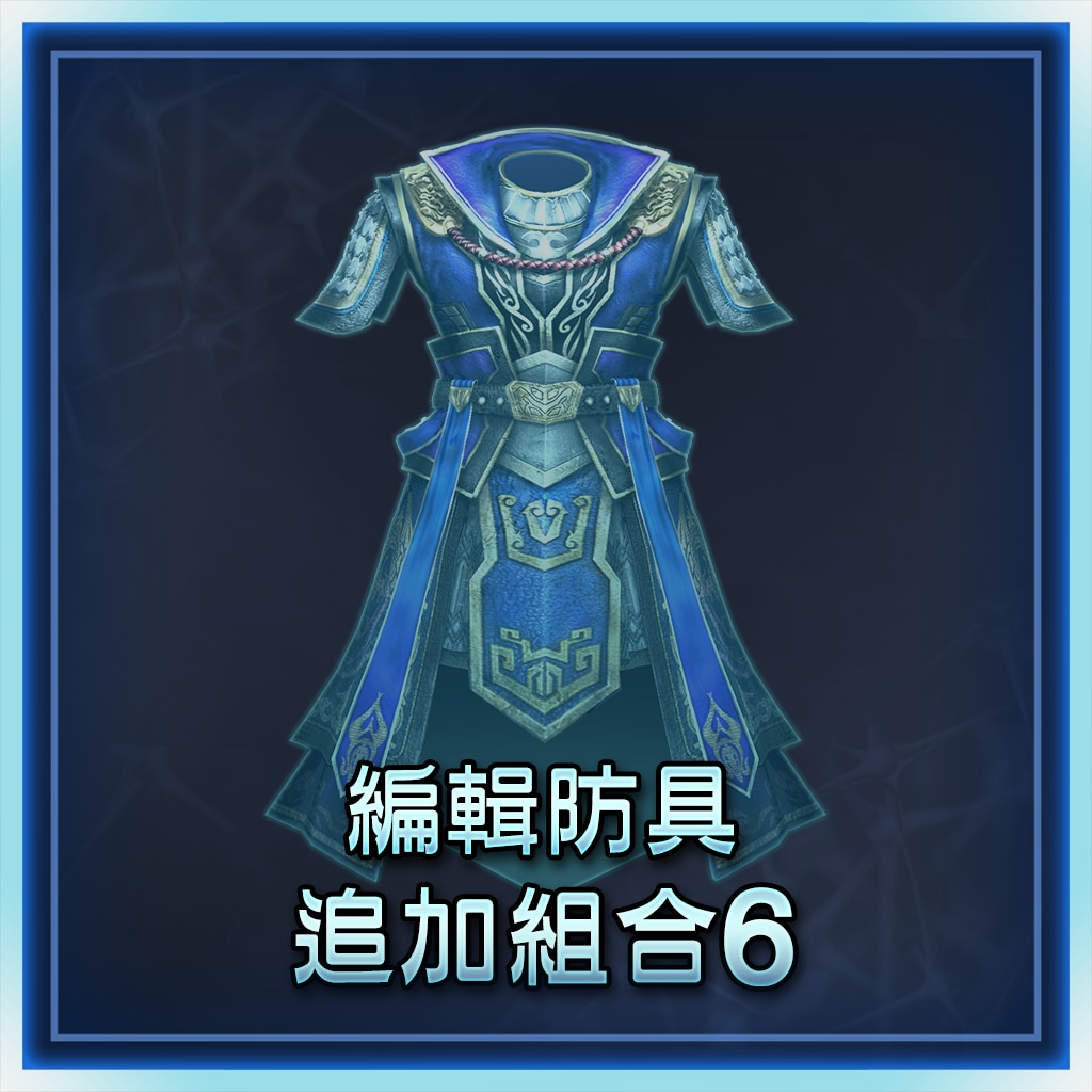 Additional Custom Equipment Set 6 (Chinese Ver.)